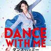 映画『ダンスウィズミー』は歌って踊るのが苦手な日本人だから作れたミュージカル風コメディ