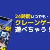 【評判】カプとれ(カプコンネットキャッチャー)のレビュー・口コミ・特徴まとめ【オンクレ】