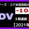 """【2021年9月HDV分配金】iシェアーズ・コア 米国高配当株 ETF """"HDV""""の分配金発表!HDVの運用実績も公開♪【高配当ETF】"""