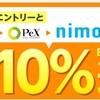 ECナビ×nimocaで10%還元キャンペーン登場~ANAマイルを貯めるならECナビで約77%に!!~