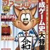 【ゲームレビュー】クロノトリガーが1位!!さらば平成ゲーム合戦