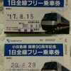 No.85 小田急電鉄「小田急線開業90周年記念 1日全線フリー乗車券」