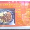【♪-2/兎に角【松戸店】-トマトと粗挽き肉のキーマカレーまぜそば(割りスープ付き)《期間限定》
