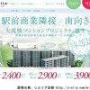 【大阪】彩都西駅徒歩5分 シエリア彩都1工区2018年2月完成、2工区2019年1月完成