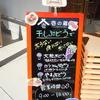 壱の蔵 山梨富士河口湖 ドライフルーツ専門店