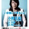 小野正利 ソロコンサート2019 in 大阪 『いま僕にできること』 デジタルフライヤー