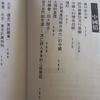 《鬼話連篇》【四 日本心】做日本人難