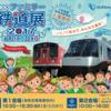 【関東地区】鉄道の日 イベント情報