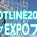 HOTLINE2017 7.23EXPOフェス出演者決定