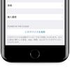 iOSデバイスでアプリや音楽などの詳細な購入履歴を確認可能に