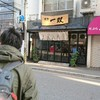 12年生福岡公演旅行博多番外編!