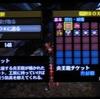 【MH4】「炎王龍チケット」の手に入れ方