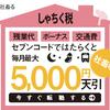 【デザイン練習32日目】しゃちく税