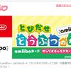 「とびだせ どうぶつの森 amiibo+」 amiiboカード (サンリオキャラクターズコラボ) 抽選予約販売