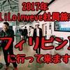 2017年LiLoinveve社員旅行…【フィリピン】に行って来ます編