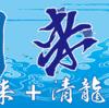 鬼滅の刃の昭和書体、期間限定新応援セール88%OFF