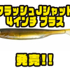 【フィッシュアロー】テールが大きくなったモデル「フラッシュJシャッド4インチ プラス」発売!