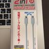 【デジモノ】東亜産業 ライトニング&マイクロUSB 2in1ハイブリッドケーブル