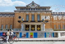 【京都を楽しむ自転車旅】アートも自然も大満喫!  哲学の道・岡崎編