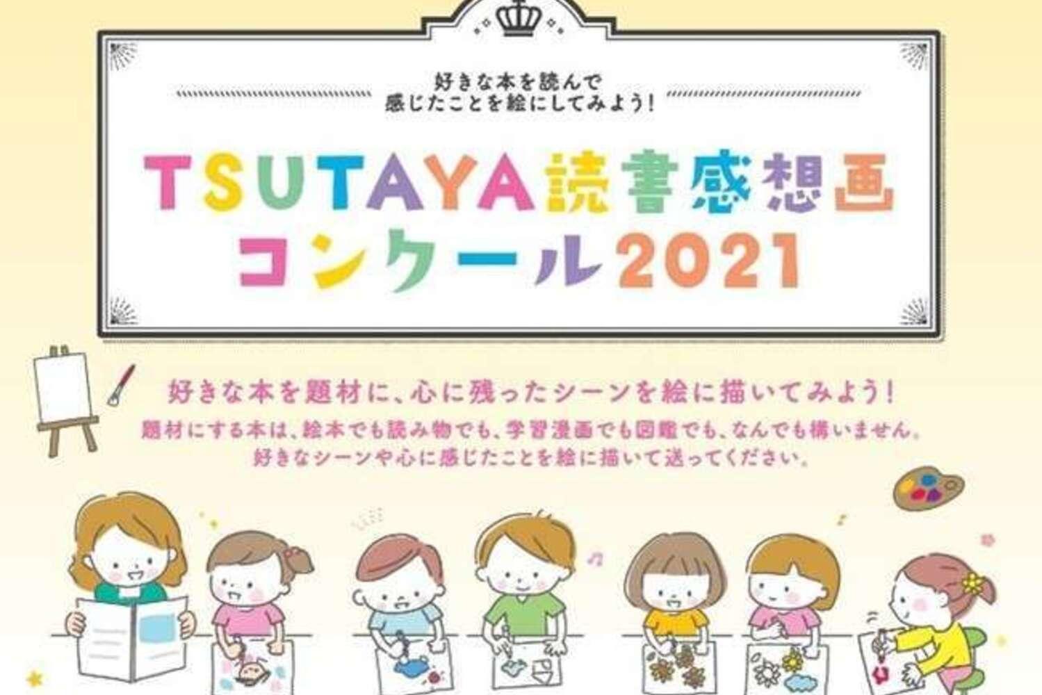 TSUTAYA読書感想画コンクール2021 ―CCCの日常