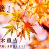 ◆YouTube 更新しました♬ 〜21本目『壁』八木重吉(詩集『貧しき信徒』より)〜