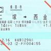 第三セクター線連絡の乗車券・特急券