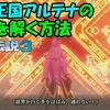 【聖剣伝説3 リメイク】 魔法王国アルテナの結界を解く方法 #35【聖剣伝説3トライアルズオブマナ】