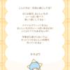 【今日のハロスイ】リトルツインスターズ キキからお手紙もらったよ