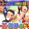 米倉涼子『ミラクルナインSP』