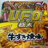 日清焼きそば UFO 極太 牛すき焼味 [ラーメン]