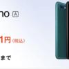goo Simsellerにて大特価セールが実施中!OPPO Reno AやXiaomi Redmi 9Tが本体価格一括1円!