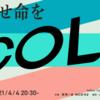 Zwiftのチームレースイベント「ICOL= 第2戦 presented by ACTIVIKE , GROWTAC」を開催します!