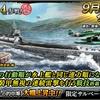 蒼焔の艦隊【潜水:伊404】