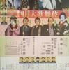 四月大歌舞伎 写真