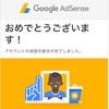 超ブログ初心者の土建屋の監督がGoogleアドセンス審査一発合格!!