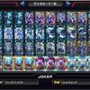 イベント戦~海洋オシリス