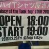 """ヤバイTシャツ屋さん """"Galaxy of the Tank-top"""" TOUR 2018 感想"""