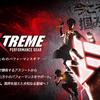 12月15日発売|ファイテン(Phiten)・アスリート向け「EXTREME PERFORMANCE GEAR」のおすすめアイテムを紹介