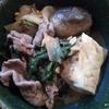 牛鍋 野菜と豆腐多め