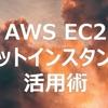AWS EC2スポットインスタンスの活用術