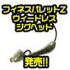 【Z-MAN】カバーの最奥を攻略できるジグヘッド「フィネス バレットZ ウィードレス ジグヘッド」発売!