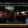 神楽坂 ル コキヤージュの絶対スベらない鉄板ギフト!テリーヌ ドゥ ショコラを紹介するにゃ