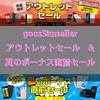 【6/16迄】gooSimsellerにて夏のボーナス直前セールとアウトレットセールと開催中!