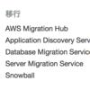 ほぼ日AWS ソリューションまとめ 4日目 移行ソリューションについて