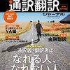 通訳翻訳ジャーナル 2016年秋号