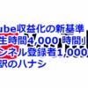 YouTube収益化の新基準「総再生時間4,000 時間」と「チャンネル登録者1,000 人」の全文和訳のハナシ