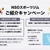 【ご紹介キャンペーン】のお知らせ