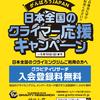クライマーズ応援キャンペーン!!