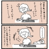 【No.10】母親(私)のゲーム離れ(4コマ)