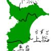 千葉県の由来と時平四社の歴史の話。